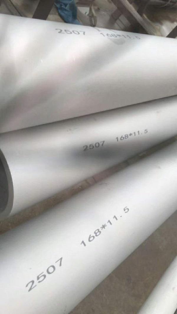2507超级双相不锈钢管(图2)
